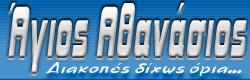 Άγιος Αθανάσιος Πέλλας - Καϊμακτσαλάν - Παλαιός Άγιος Αθανάσιος - χιονοδρομικό, Πέλλα, Σκύδρα, καταρράκτες, Hotels, Greece, ξενοδοχεία Πέλλα - Τουριστικός οδηγός